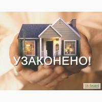 Легализация самовольного строительства, ввод в эксплуатацию объектов недвижимости
