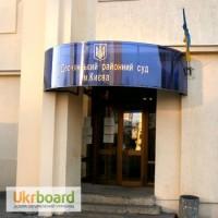 Адвокат в Деснянском суде г. Киева