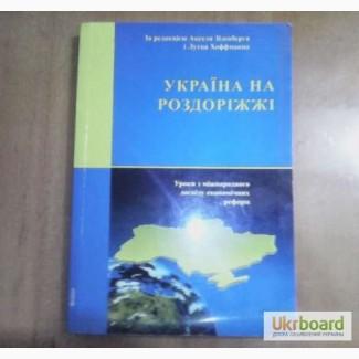 Україні на роздоріжжі. Київ. 1998 рік