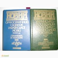 Новые украинские словари