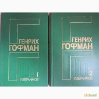 Генрих Гофман. Избранное в 2 томах (комплект)