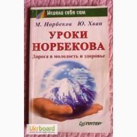 Норбеков М., Хван Ю. Уроки Норбекова: Дорога в молодость и здоровье