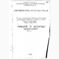 Техническая документация на универсальный фрезерный 6Д82ШФ20