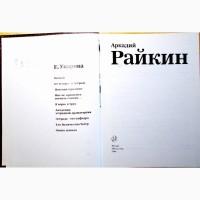 Елизавета Дмитриевна Уварова. Аркадий Райкин