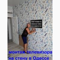 Монтаж, навес и Установка телевизоров В ОДЕССЕ