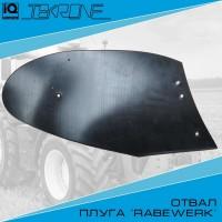 Отвал композитный Текрон для установки на плуги Rabewerk Albatros