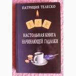 Настольная книга начинающей гадалки. Патриция Телеско