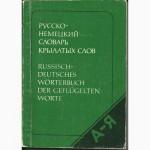 Продам Русско-немецкий словарь крылатых слов