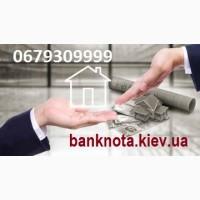 Оформить кредит под залог недвижимости Киев. Частный инвестор