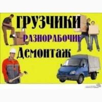 Разнорабочие-подсобники 24/7