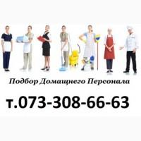 Агенство по подбору домашнего персоналаPersonaGrata. Домашний персонал с гарантией