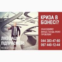 Закриття ТОВ за 1 день. Повна ліквідація ТОВ швидко Київ