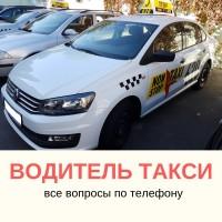 Водитель такси, Автомат/Механика, Без залогов, Киев