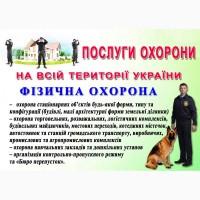 Послуги охорони на території україни: фізична, пультова, відео охорона