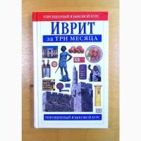 Упрощенный Языковой Курс. «Иврит за три месяца» (013, 09)