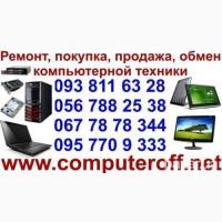 Куплю ноутбук Днепропетровск