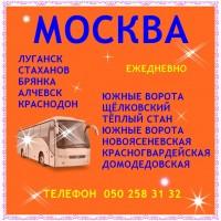 Автобусы Луганск - Москва