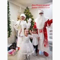 Заказ Деда Мороза в городе Днепр. Друзья, предлагаем украсить Ваши Новогодние праздники