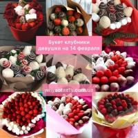Подарок на день Валентина букет клубники в шоколаде заказать Киев, подарок девушке