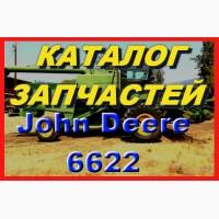 Книга каталог запчастей Джон Дир 6622 - John Deere 6622 на русском языке