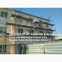 Леса строительные бу, наличие на складе Киев