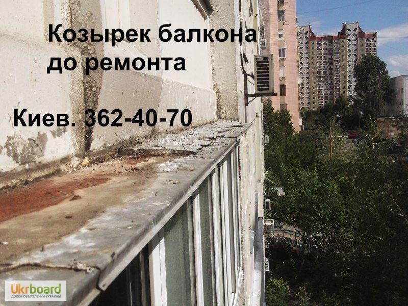Как отремонтировать козырек балкона.