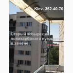 Герметизация козырьков на балконе. ремонт, замена балконной .