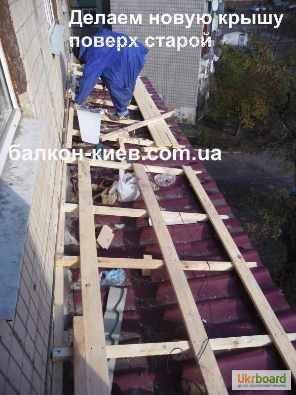 Как заменить крышу балкона.