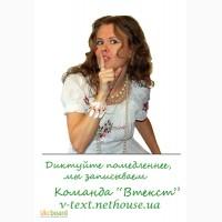Речь в текст. Транскрибация, расшифровка, аудио/видео в текст