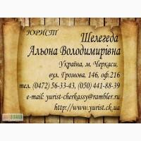 Регистрация изменений в составе учредителей г. Черкассы, Черкаский рн