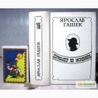 Гашек Пример из жизни Миниатюрный формат Золотой обрез 1983 Юморески Рассказы