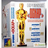 Снегирев. Премия Оскар. Рекорды, рейтинги, аннотации на фильмы, биограф Энциклопедия 2001