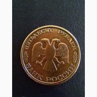 Продам монеты России 50 руб./#039;93 г. 5 руб.#039;92/97/98 гг. Есть и других годов чеканки