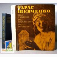 Тарас Шевченко. Альбом. 1976г. Укр. Рус. Фр. Нем. яз