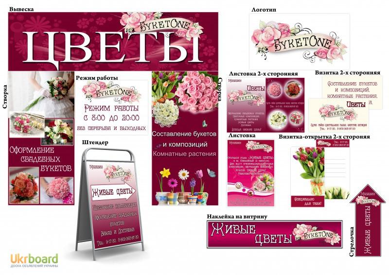 Реклама для цветочного магазина своими руками