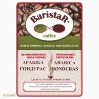 Кофе свежеобжаренный в зернах Арабика Гондурас и другие сорта