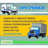Переезд Офиса Квартиры Грузчики КИЕВ Упаковка Транспорт Оперативно