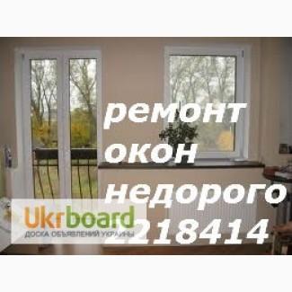 Ремонт окон киев, Гарантия, качественный ремонт дверей в киеве, недорогой ремонт ролет