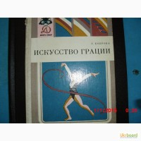 Искусство грации.танцы
