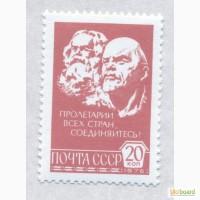 Почтовые марки СССР 1976. Пролетарии всех стран соединяйтесь