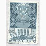 Почтовые марки СССР 1971. 3 марки 50 летие АССР