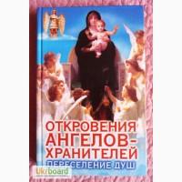 Откровения Ангелов-Хранителей. Переселение душ. Ренат Гарифзянов, Л.Панова