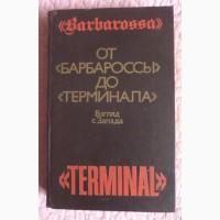От «Барбароссы» до «Терминала». Взгляд с Запада