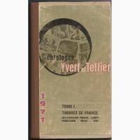 Продам: Каталог почтовых марок Yvert Tellier 1971