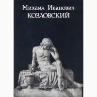 Петров В.Н. Михаил Иванович Козловский (скульптор)
