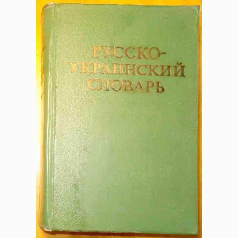 Фото 2. Украинские словари (две книги) (01)
