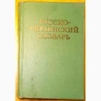 Украинские словари (две книги) (01)