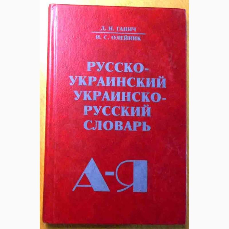 Фото 3. Украинские словари (две книги) (01)