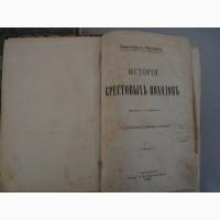 Продам Антикварное издание История крестовых походов 1895г