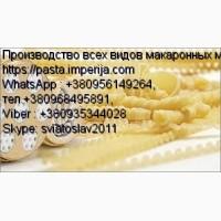 Производство всех видов макаронных матриц